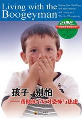 孩子,别怕!——帮助孩子应对恐惧与焦虑