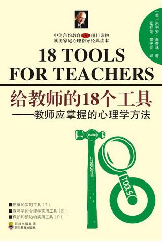 给教师的18个工具