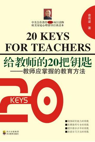 给教师的20把钥匙