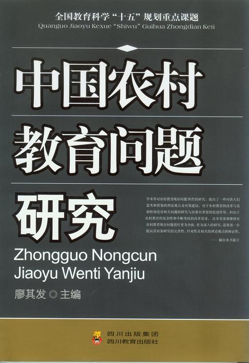 中国农村英雄联盟竞彩软件亚博问题研究