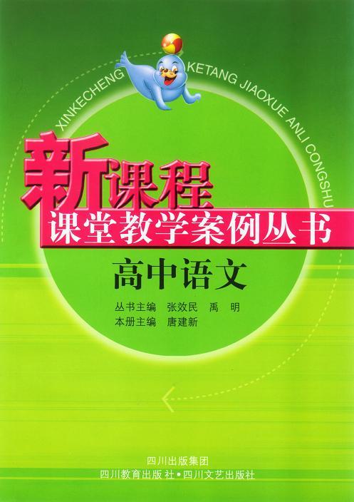 新课程课堂教学案例丛书--高中语文