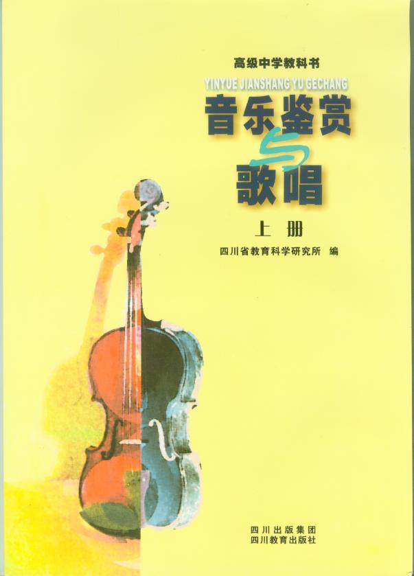 音乐鉴赏与歌唱(上册)