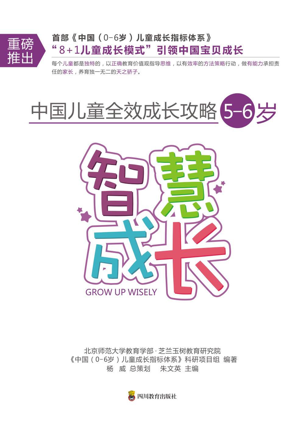 中国儿童全效成长攻略·(5-6岁)智慧成长