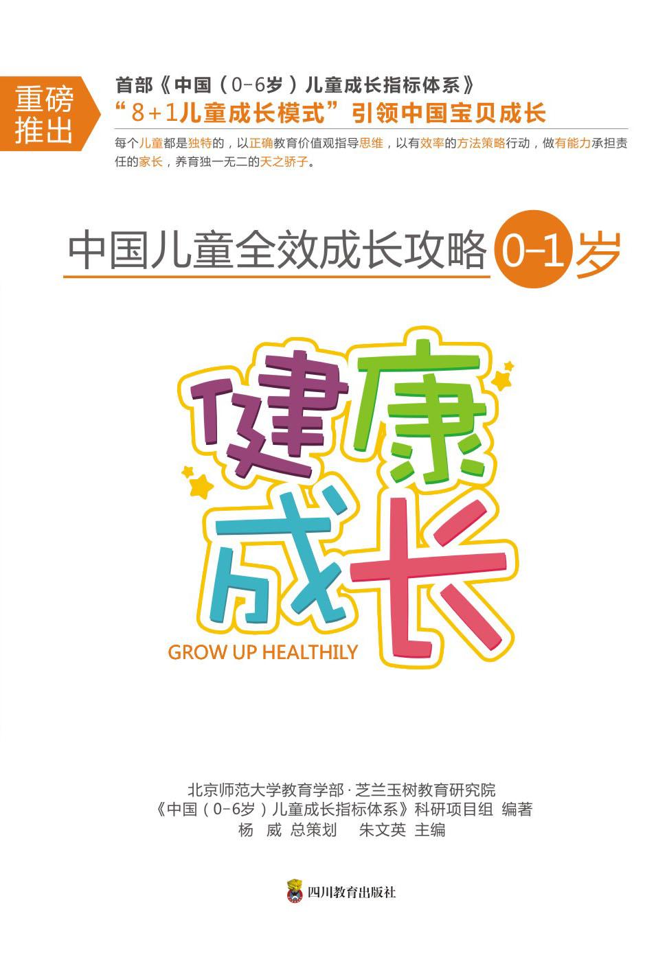 中国儿童亚博体育app官方下载苹果yabosports官网攻略·(0-1岁)健康yabosports官网