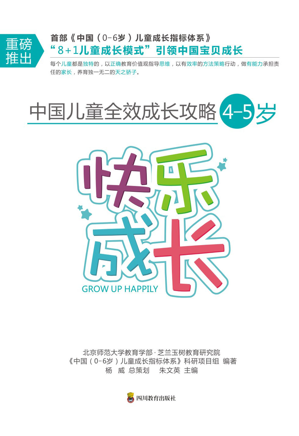 中国儿童全效成长攻略·(4-5岁)快乐成长