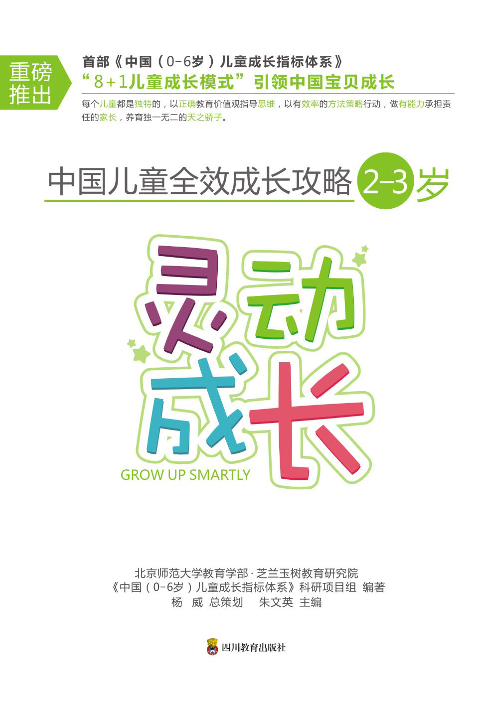 中国儿童全效成长攻略·(2-3岁)灵动成长