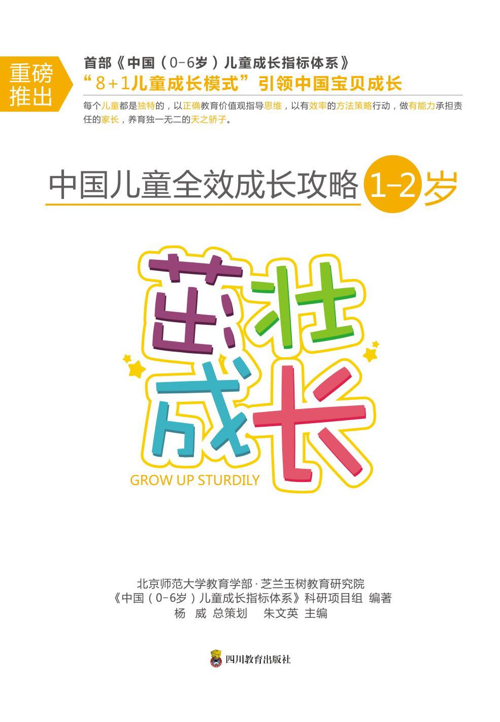 中国儿童亚博体育app官方下载苹果yabosports官网攻略·(1-2岁)茁壮yabosports官网