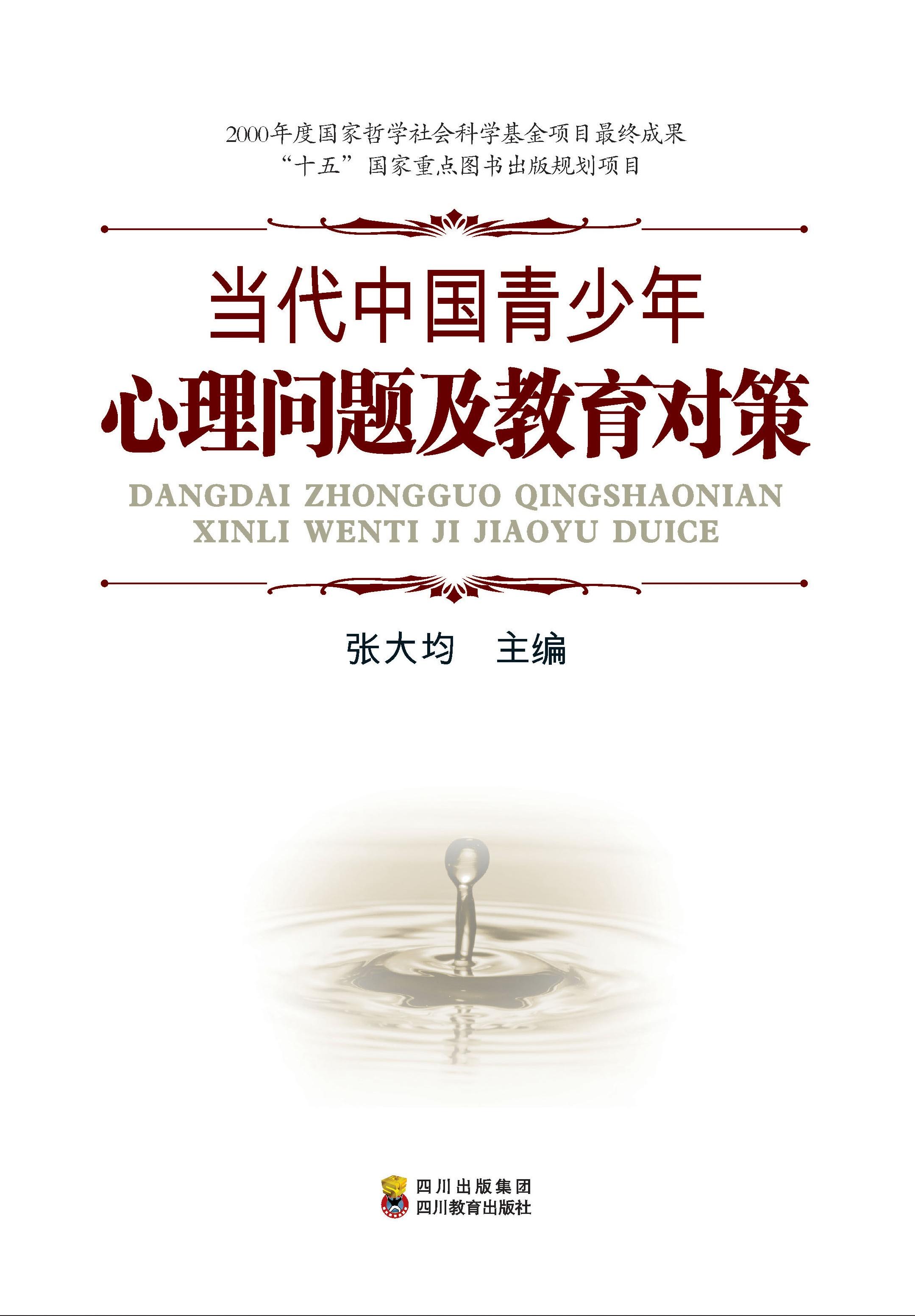 当代中国青少年心理问题及英雄联盟竞彩软件亚博对策